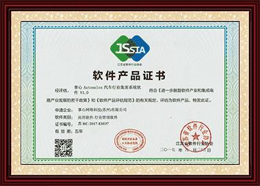 软件产品证书|掌心科技