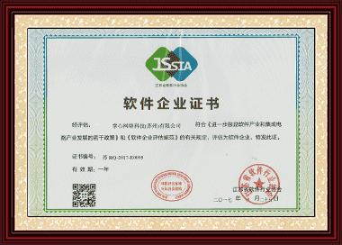 软件企业证书|掌心科技